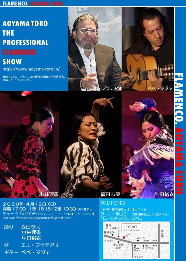 [6/7へ延期] Flamenca flamenca The professional flamenco show @ 青山TORO