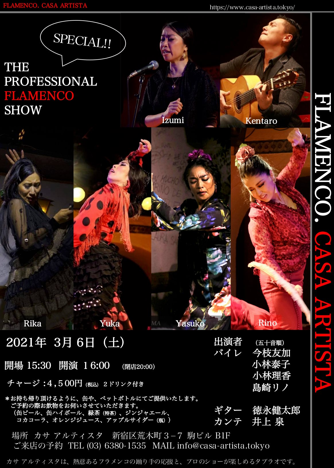 [キャンセル待ち] CASA ARTISTA THE PROFESSIONAL SPECIAL FLAMENCO SHOW @ カサ・アルティスタ