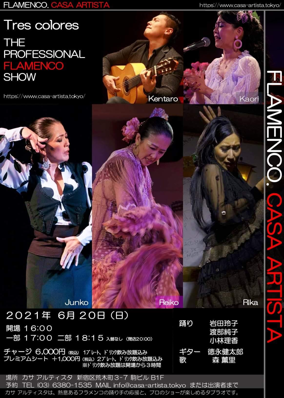 Tres colores THE PROFESSIONAL FLAMENCO SHOW @ カサ・アルティスタ